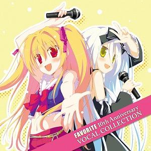 「FAVORITE 10th ANNIVERSARY VOCAL COLLECTION」Favoriteの歴史をまとめたベストアルバムが登場!_e0025035_1244530.jpg