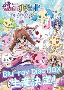 「ジュエルペット てぃんくる☆」BD-BOX第2次受付開始!!_e0025035_16112323.jpg