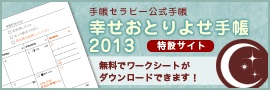【事務局より】『幸せおとりよせ手帳2013』ネット書店の在庫状況改善のおしらせ_f0164842_0271010.jpg