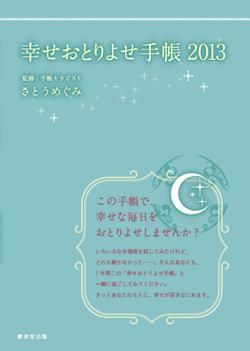 【事務局より】『幸せおとりよせ手帳2013』ネット書店での在庫状況につきまして_f0164842_0292539.jpg