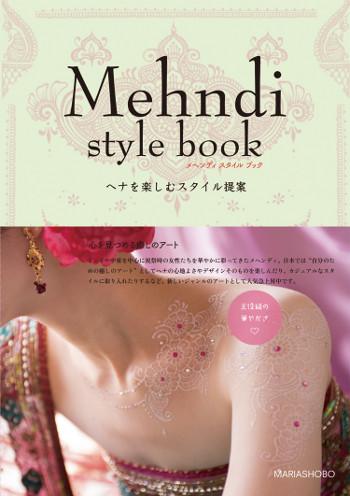 Mehndiに関する本が出版されます!_d0223445_15125856.jpg