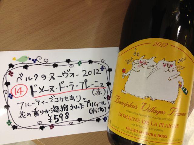 """まだまだ続くよ♪ベルクのワイン新酒祭り!ヌーヴォー\""""ドメーヌ・ド・ラ・プレーニュ\""""!_c0069047_20534158.jpg"""