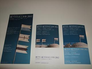 瀬戸内生活工芸祭_c0172049_14505173.jpg