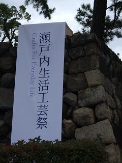 瀬戸内生活工芸祭_c0172049_15351582.jpg