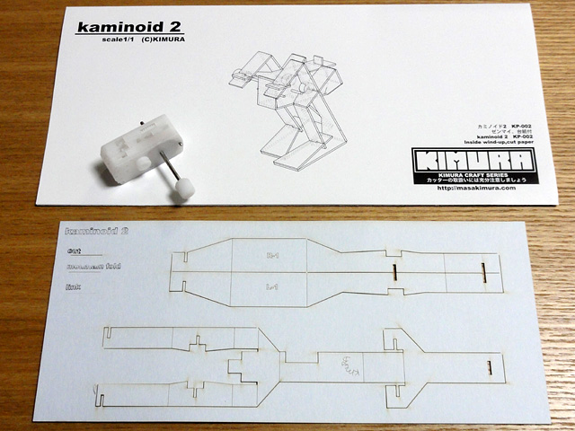 紙で二足歩行!? kaminoid 2 (KIMURA CRAFT SERIES)_b0006870_20551096.jpg