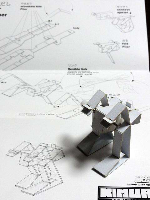 紙で二足歩行!? kaminoid 2 (KIMURA CRAFT SERIES)_b0006870_205532100.jpg