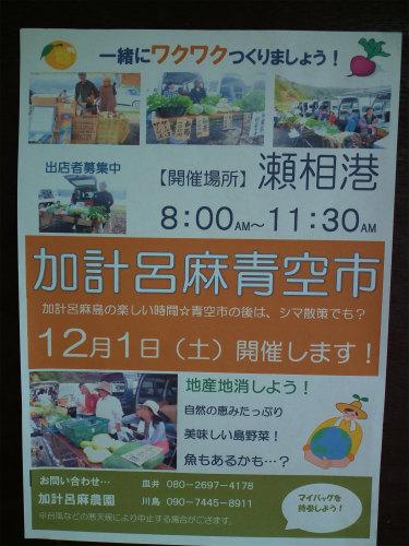 12月1日(土)は、「加計呂麻青空市」!_e0028387_235411.jpg