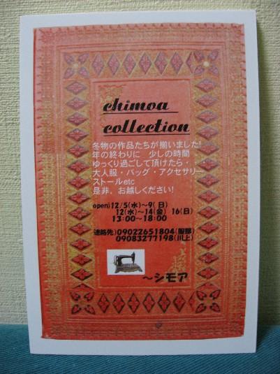 冬のコレクションを開催します!_f0068088_18251191.jpg