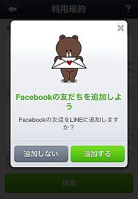 提供停止!Android版LINEのFacebook友だち連携機能_d0174998_8144650.jpg