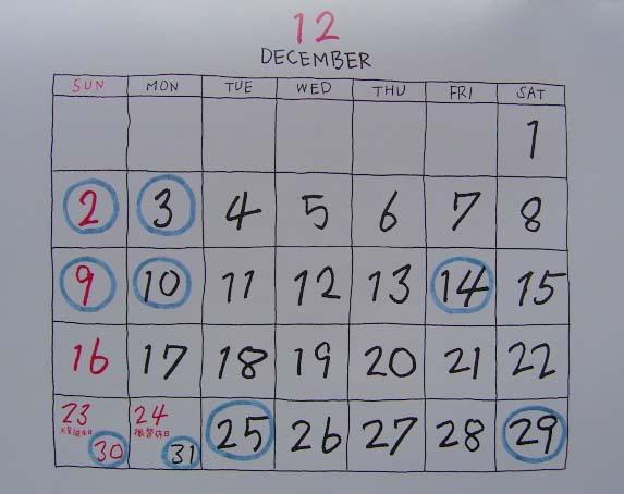 常設店内と12月の予定_b0206421_13241313.jpg