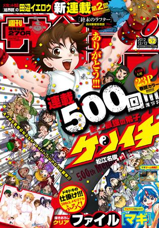 少年サンデー52号「史上最強の弟子 ケンイチ」発売中!!_f0233625_15332224.jpg