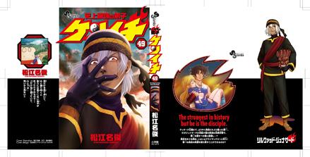 少年サンデー52号「史上最強の弟子 ケンイチ」発売中!!_f0233625_15341243.jpg