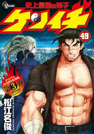 少年サンデー52号「史上最強の弟子 ケンイチ」発売中!!_f0233625_15342029.jpg