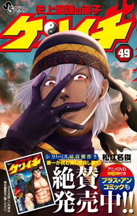 少年サンデー52号「史上最強の弟子 ケンイチ」発売中!!_f0233625_15483775.jpg