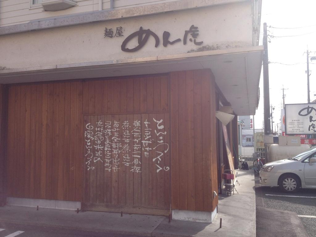 グルメ部☆袋井市「めん虎」_a0253729_14295325.jpg