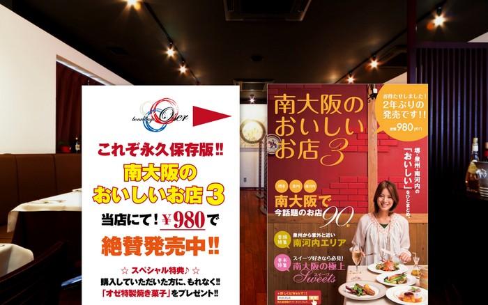南大阪の美味しいお店♪_b0077531_228169.jpg
