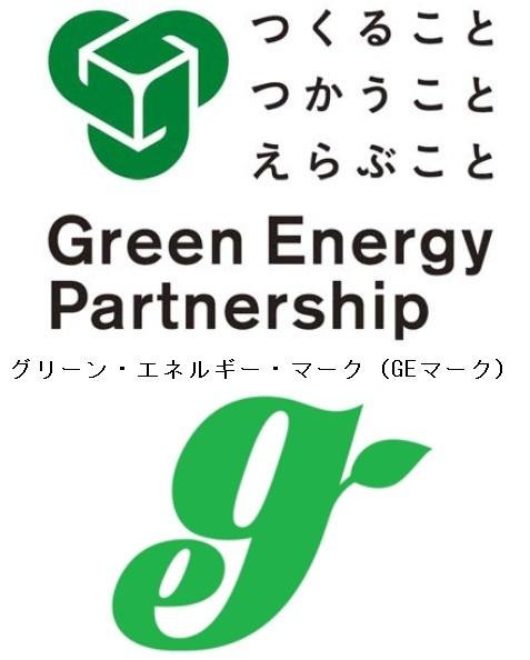 カーボンフットプリントは曲がり角Ⅳ(CFP宣言認定製品、マーク、グリーンエネルギー認証制度、GEマーク)_e0223735_15404918.jpg