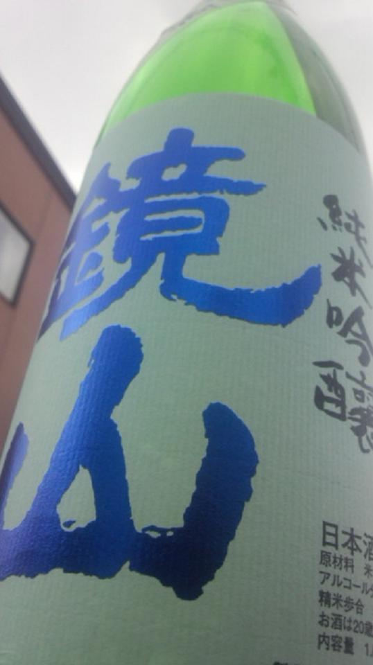 【日本酒】 鏡山 新酒搾りたて 純米吟醸 無濾過生原酒 限定 新酒24BY_e0173738_12134190.jpg