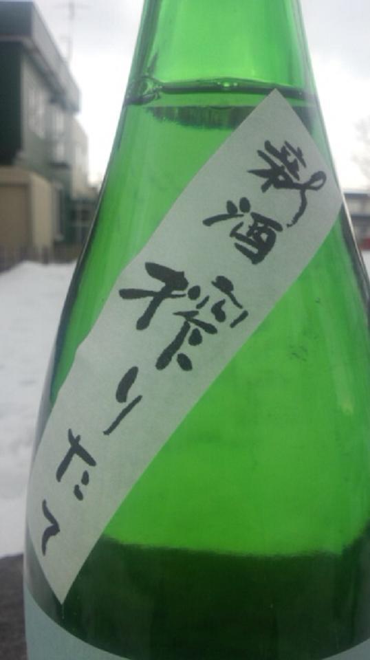 【日本酒】 鏡山 新酒搾りたて 純米吟醸 無濾過生原酒 限定 新酒24BY_e0173738_12134985.jpg