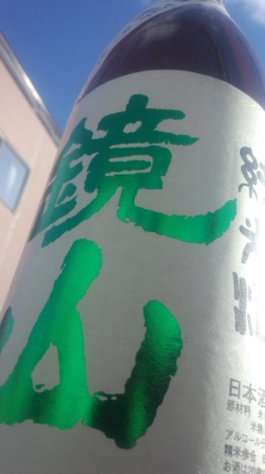 【日本酒】 鏡山 新酒搾りたて 純米吟醸 無濾過生原酒 限定 新酒24BY_e0173738_12141574.jpg