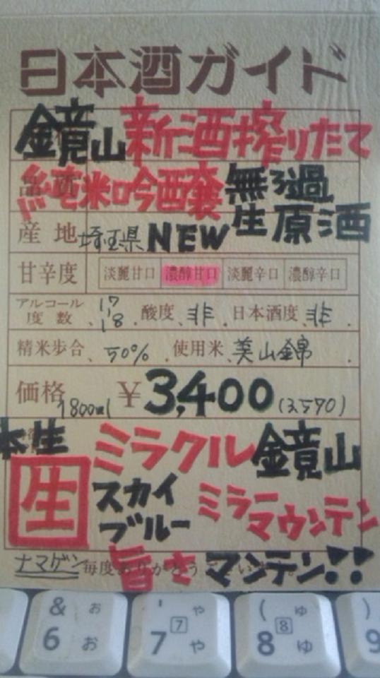 【日本酒】 鏡山 新酒搾りたて 純米吟醸 無濾過生原酒 限定 新酒24BY_e0173738_1214343.jpg