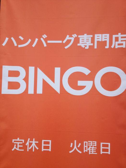 ハンバーグ専門店BINGO_e0292546_21364931.jpg