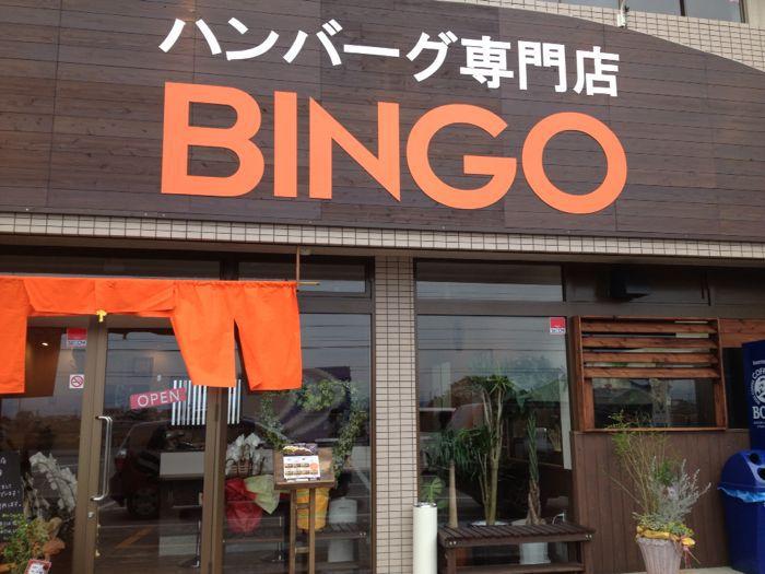ハンバーグ専門店BINGO_e0292546_21365060.jpg