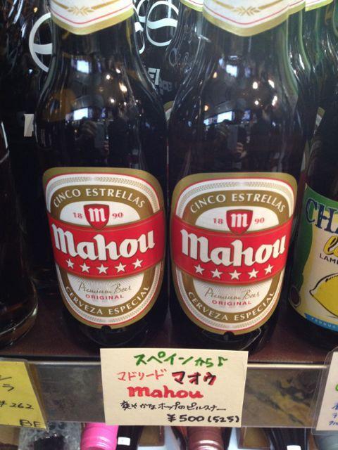 """スペインから瓶ビール到着♪\""""マオウ\""""爽やかなホップのピルスナーです♪_c0069047_21205568.jpg"""