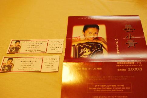 ジャン・シャオ・チン~2012古筝コンサート~_a0175348_12381652.jpg