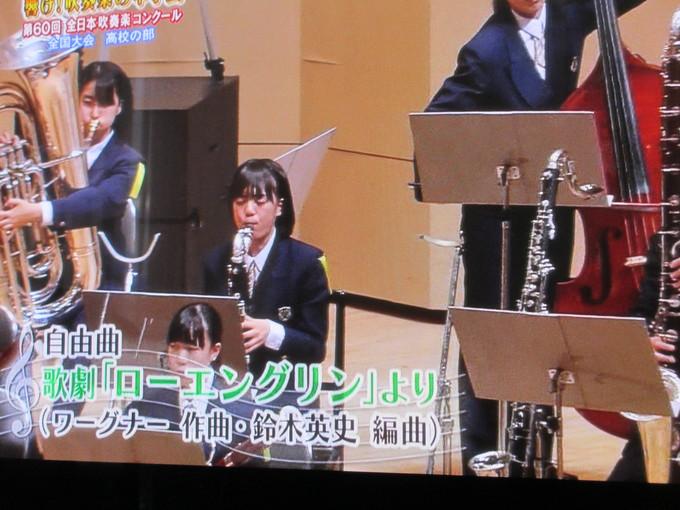 コンクールでエルザが聴けたの♪全日本吹奏楽コンクール高校の部_b0187479_9303730.jpg