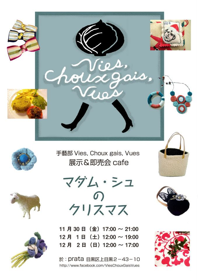 手藝部の展示販売会「マダム・シュのクリスマス」開催します。11/30~12/2_f0129885_15451113.jpg