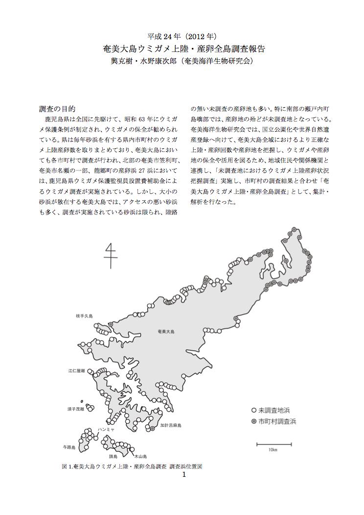ウミガメ全島調査結果_a0010095_16405459.png