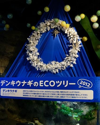 新江ノ島水族館 海のクリスマス ミズクラゲのクリスマスツリー_b0145398_0284534.jpg