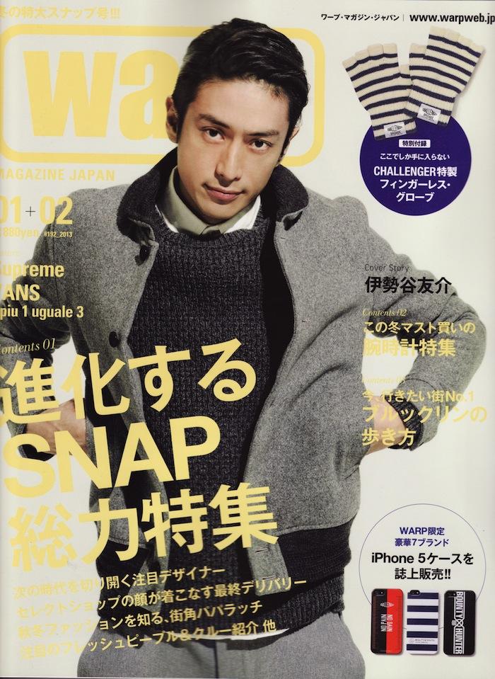 WARP magazine 01+02_d0101000_13224121.jpg
