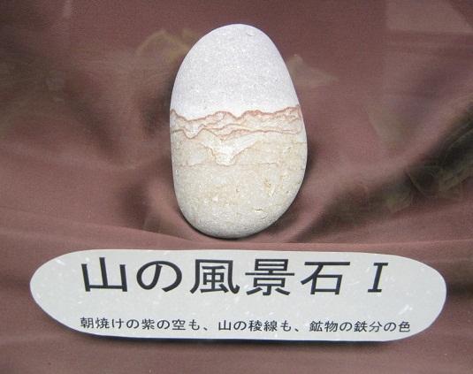 「奇跡の石の物語」展 その3_e0134502_16183130.jpg