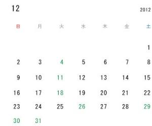 定休日のお知らせ(2012年12月)_a0177606_144213.jpg