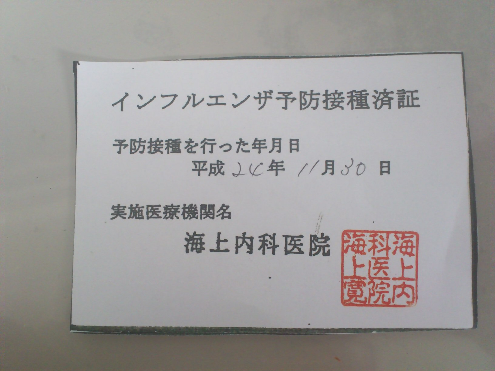 e0124021_1433264.jpg