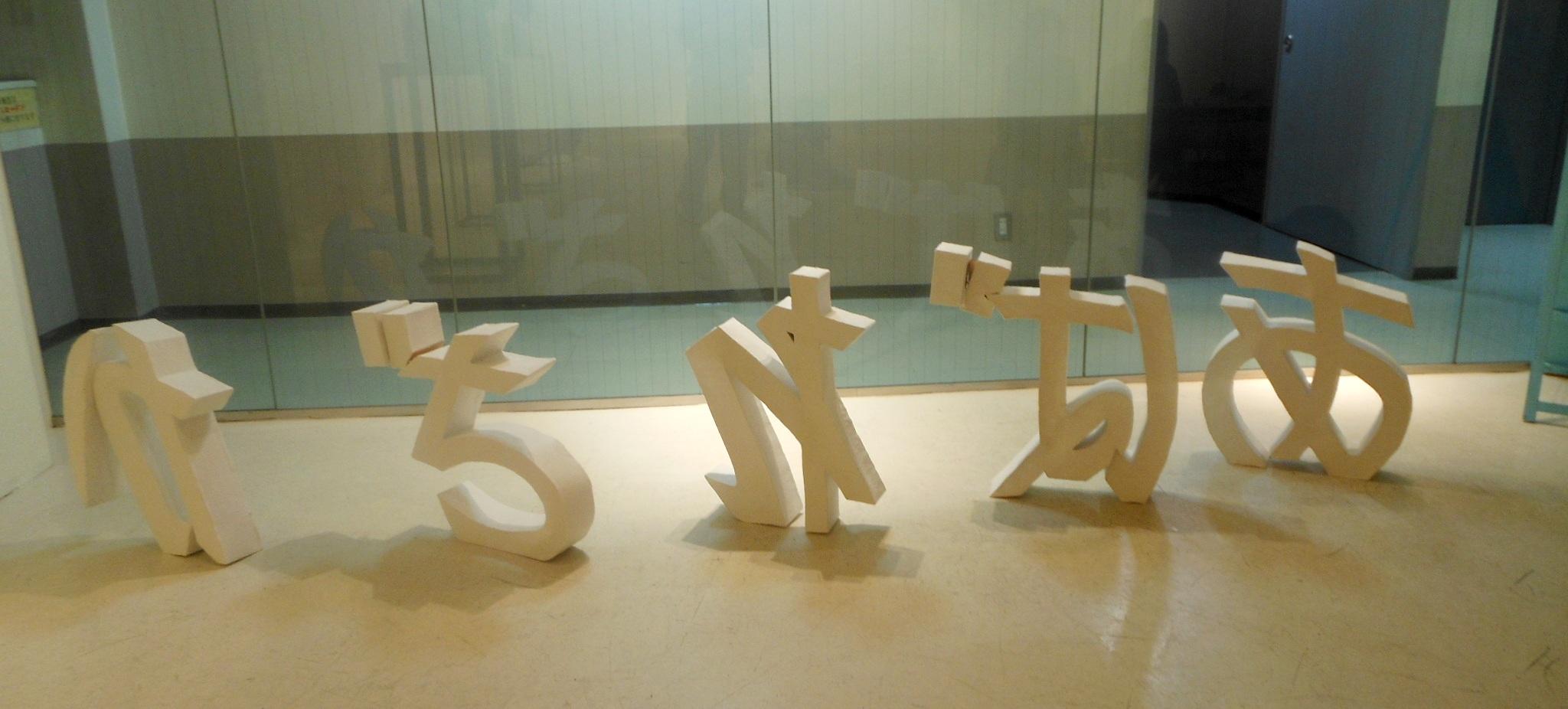 1894)「彫刻慕情あばれ坂 (北海道教育大学岩見沢校彫刻専攻展)」 アイボリー 11月13日(火)~11月18日(日)_f0126829_10265348.jpg