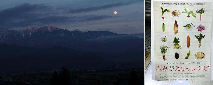 朝の月と「よみがえりのレシピ」_a0212730_21423049.jpg