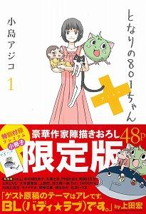 となりの801ちゃん+』発売記念、オタク婚活パーティー 追加開催決定!_e0025035_10545172.jpg