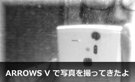 やっぱりまずはカメラを使ってみなくっちゃ。ARROWS V(F-04E)レビュー_c0060143_16233048.jpg