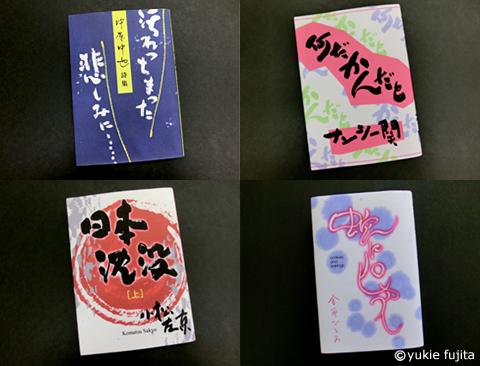 デザイン書道教室 / 【作品展】 2012-11-24~26_c0141944_111126.jpg