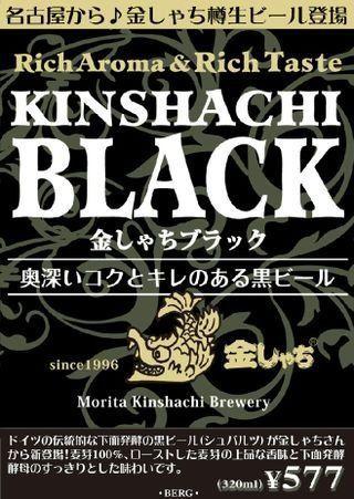 """名古屋から♪金しゃち\""""ブラック\""""登場!ドイツの伝統的な下面発酵の黒ビール(シュバルツ)です!_c0069047_22524315.jpg"""
