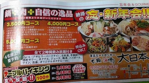 七輪酒場大日本で忘年会_e0132147_10532526.jpg