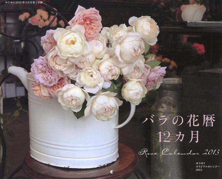 2013年「ゆうゆう」カレンダーを撮りました_a0086851_17501375.jpg