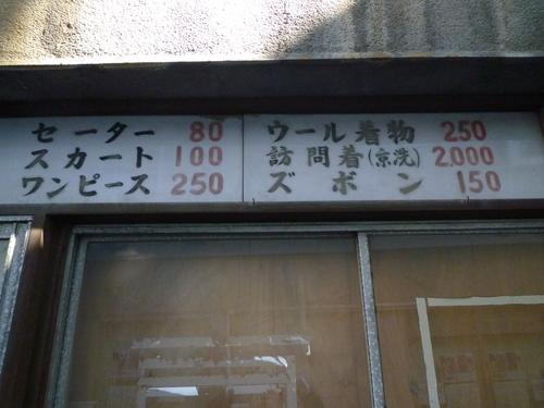 方南町のクリーニング屋さん_b0246953_16365966.jpg