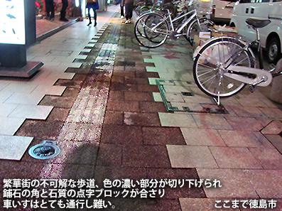 歩道事情  徳島・高松・岡山市_c0167961_1525252.jpg