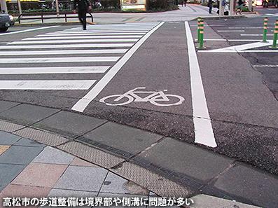 歩道事情  徳島・高松・岡山市_c0167961_1532127.jpg