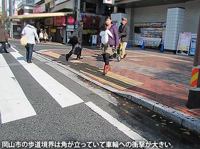 歩道事情  徳島・高松・岡山市_c0167961_1551011.jpg