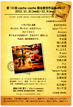 彫金教室作品展2012*開催中です☆_e0161063_2056159.jpg